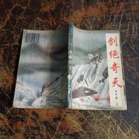 武侠小说--剑绝奇天--上中下--云中岳