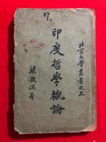 北京大学丛书之五,印度哲学概论,1921年