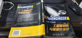 Pro/ENGINEER 2001中文版工程图制作与钣金件设计(含光碟)  16开本  包快递费