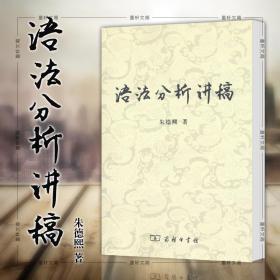 正版图书 商务印书馆 语法分析讲稿 朱德熙 著