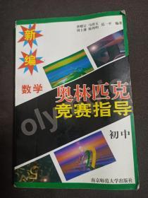 新编奥林匹克数学竞赛指导(初中)
