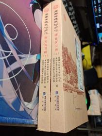 闽南传统民俗文化 第四册·礼仪习俗(上)第五册·礼仪习俗(下)