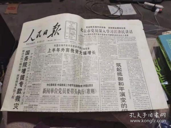 1991年8月16日人民日报《国务院增拨专款救灾;内蒙古那达慕大会开幕》等(全八版)
