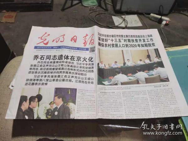 人民日报2015年6月20日《乔石同志遗体在京火化;乔石同志生平》等(全八版)