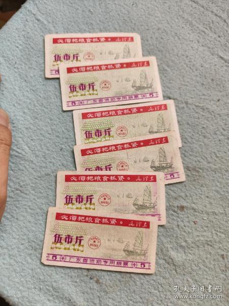广东省流动专用粮票六张