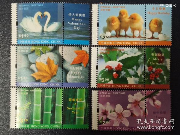 香港2001年《我的祝愿》邮票上品