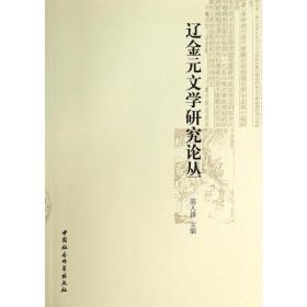 辽金元文学研究论丛高人雄9787516144831中国社会科学出版社