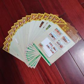 2008年台湾集邮报导1—15期,15张合售