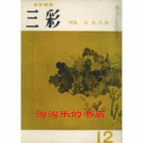 三彩109号1958年12月号/SANSAI NO.109