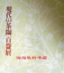 传统に生きる茶の造形现代の茶陶百?展カタログ/