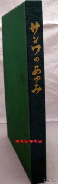 サンワのあゆみ : 三和银行创立五十周年志/