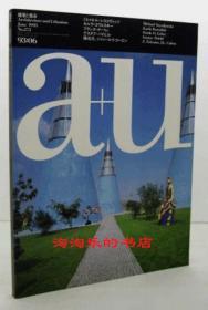 建筑と都市:a+u1993年6月号: No.273/