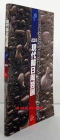 现代韩日陶艺展2003/