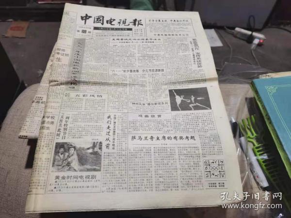 中国电视报1993年第20期 (全16版)