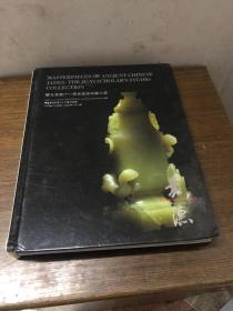 璧光盈袖——居易书屋珍藏玉器
