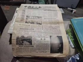 中国电视报1993年第24期 ( 全16版)