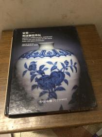 中国嘉德 2020秋季拍卖会 宸赏-明清御瓷珍玩