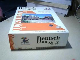 实用德语(附光盘5张 + 书一本).