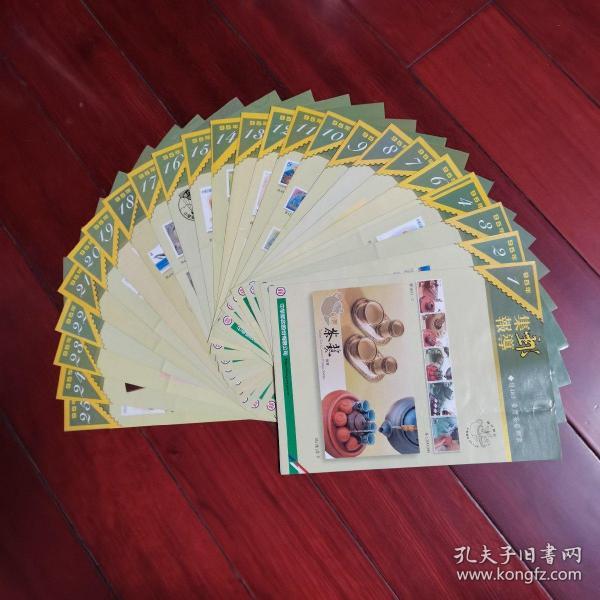 2006年台湾集邮报导1—25期,25期合售