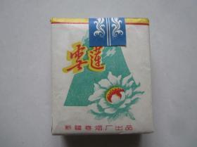 雪莲实物烟.新疆卷烟厂