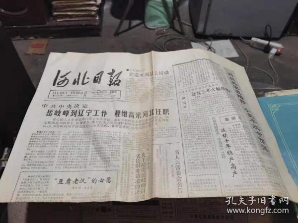 河北日报1990年6月28日《中共中央决定:岳岐峰到辽宁工作,程维高来河北》等(全四版)