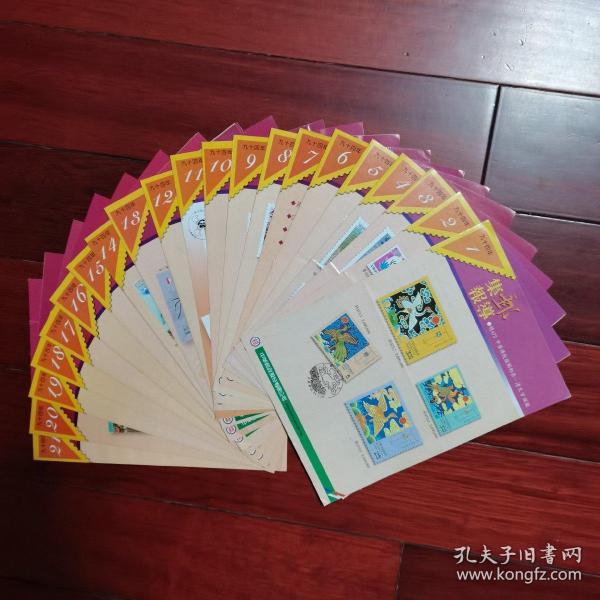 2005年台湾集邮报导1—21期,21期合售