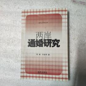 海峡文化研究丛书;两岸通婚研究(全新正版)包邮寄