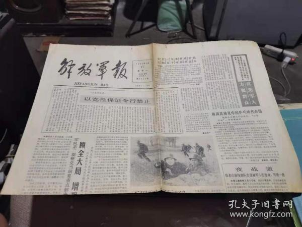 解放军报1985年3月11日《本报评论员:以党性保证令行禁止;青春诗章写边防》等(全四版)