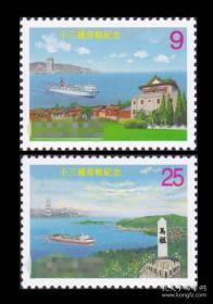 纪279小三通首航邮票 原胶全品