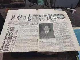 法制日报1997年8月1日《中共中央国务院中央军委举行大会,隆重庆祝中国人民解放军建军七十周年》等(全四版)