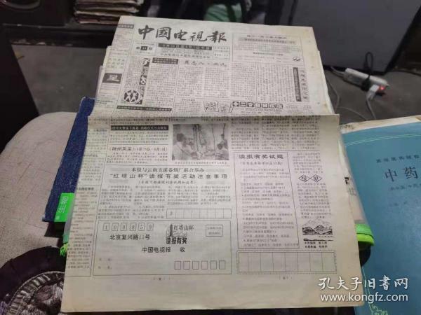中国电视报1991年第34期 ( 全8版)