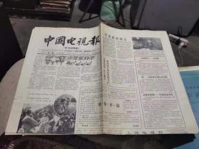 中国电视报(原电视周报)1986年第7期(全四版)