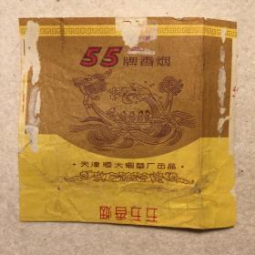 55牌烟标 残损