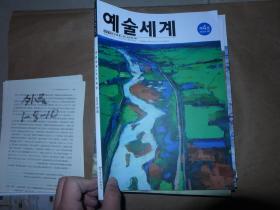 艺术殿堂 2020年第4期 朝鲜文杂志
