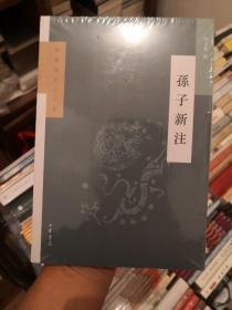 孙子新注(新编新注十三经)