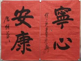 【工艺品】傅继英,中国书协会员,中国美协会员,书法两幅合拍(保真)