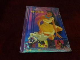 迪士尼经典电影漫画故事书:风中奇缘