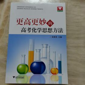 更高更妙的高考化学思想方法