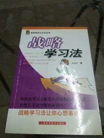 战略学习法——金武官深义文化丛书