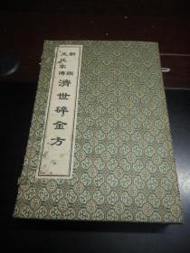 中医古籍孤本大全:《新契王氏家传济世碎金方》1函4册全