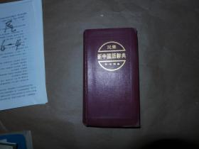 民众新中国语辞典