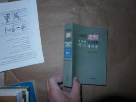 中国语虚词大词典(汉朝对照)