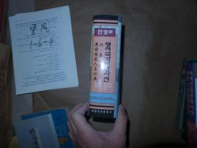 汉英朝英语国家人名词典 精装