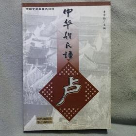 中华姓氏谱(卢姓卷)