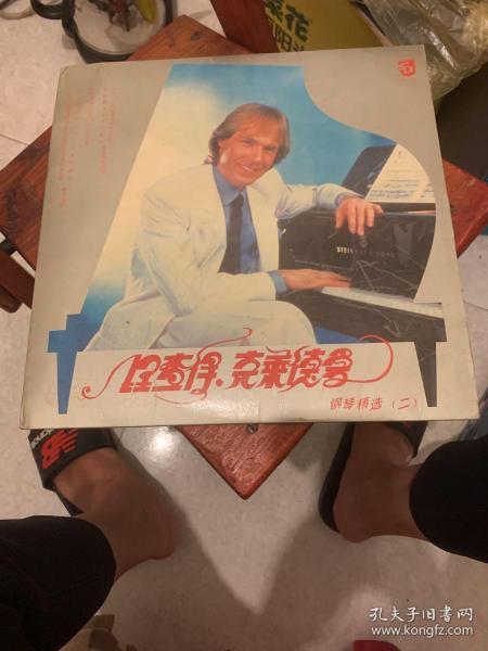 黑胶唱片  理查得.克莱德曼(二) 满200包邮