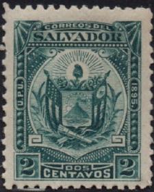 外国古典邮票ZK,萨尔瓦多1896年国徽,太阳、自由帽、国旗,2c