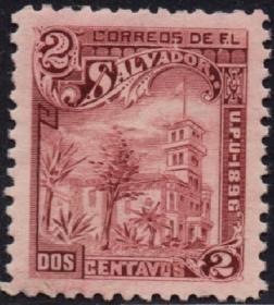 外国古典邮票ZK,萨尔瓦多1896年白宫建筑,建筑大树庭院,雕刻版