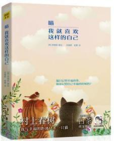 全新正版图书 喵 我就喜欢这样的自己宋锦辰北京联合出版公司9787559633590东方博古书城