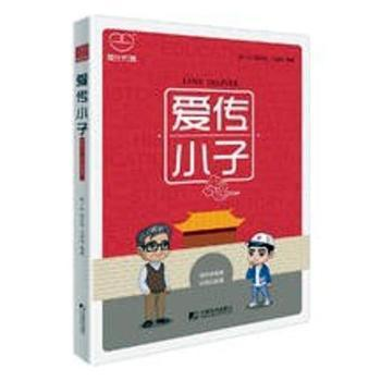 全新正版图书 爱传小子陈一元中国市场出版社9787509216606 英语儿童读物东方博古书城