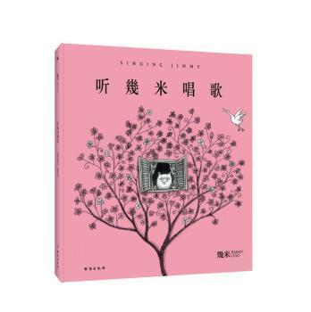 全新正版图书 听几米唱歌未知台海出版社9787516822173 漫画作品集中国现代东方博古书城